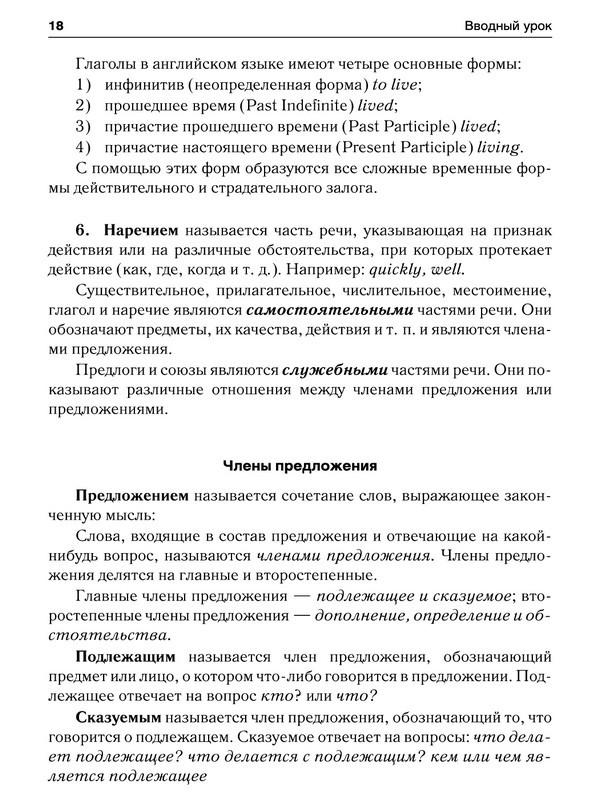 агабекян английский язык учебник для ссузов читать онлайн