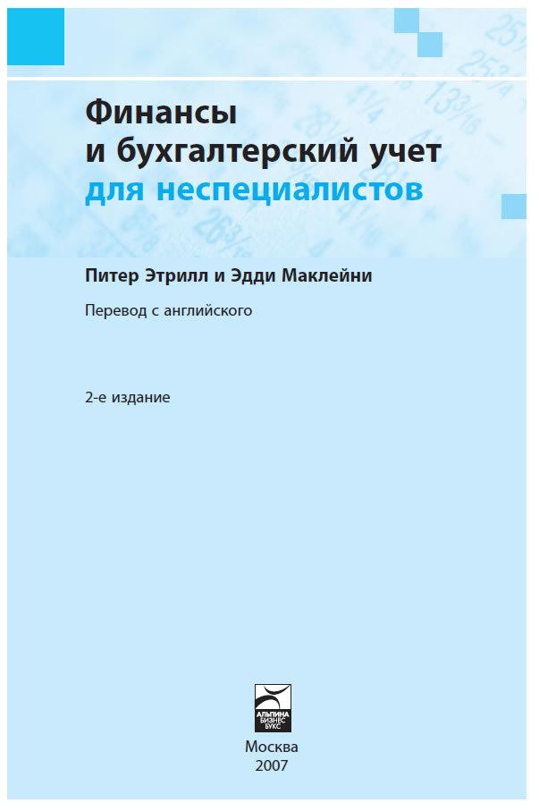 Переводчик онлайн для бухгалтеров декларация ндфл лист ж1